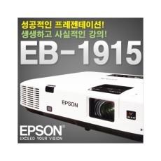 EB-1915