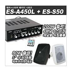 ES-A450L+ES-550.패키지